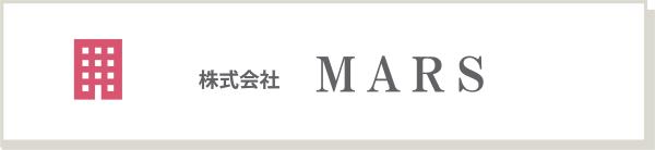 株式会社MARS