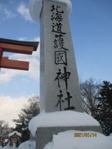 焼き 旭川 護国 神社 どんど